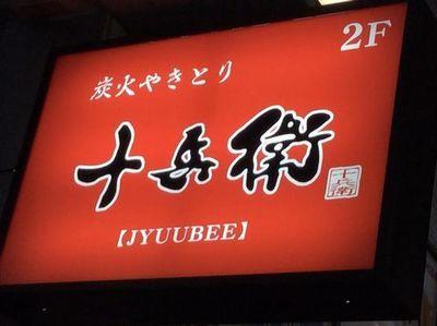 錦町立川駅近く個室貸切オススメ忘年会新年会焼き鳥鍋飲み放題1人5000円以下