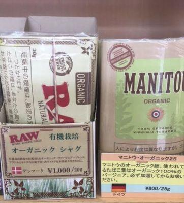 山梨甲府無添加添加物不使用オーガニック手巻きタバコ葉.jpg