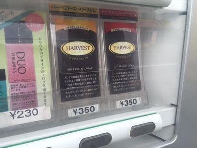 甲府リトルシガー葉巻のタバコHARVESTハーベスト販売店.jpg