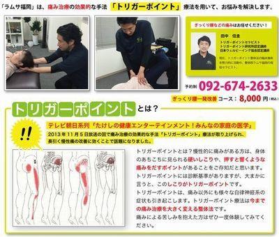 福岡県市内坐骨神経痛治療病院整形外科名医先生.jpg